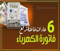إنفوجراف| 6 عادات خاطئة ترفع فاتورة الكهرباء
