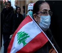 إصابات فيروس كورونا في لبنان تتجاوز الـ«300 ألف»