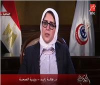 وزيرة الصحة تعلن موعد وصول لقاحات «جافي».. فيديو