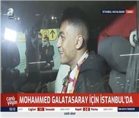 فيديو| مصطفى محمد يصل تركيا استعدادًا للانضمام إلى جالاتا سراي