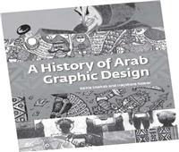 أول كتاب عن تاريخ العرب فى «التصميم الجرافيكى»