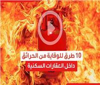 فيديوجراف| 10 طرق للوقاية من الحرائق داخل العقارات السكنية