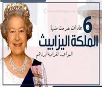إنفوجراف| 6 عادات حُرمت منها الملكة إليزابيث.. أبرزها المواعيد الغرامية
