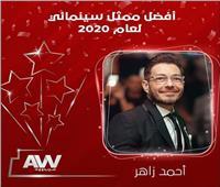 أحمد زاهرأفضل ممثل سينمائي في استفتاء عرب وود