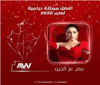 مي عز الدين أفضل ممثلة دراما في٢٠٢٠
