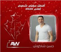 حسن شاكوش أفضل مغنى فى استفتاء عرب وود لعام 2020