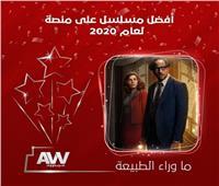 «ما وراء الطبيعة» أفضل مسلسل فى استفتاء «عرب وود» لعام 2020