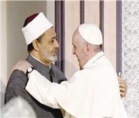 بابا الفاتيكان وشيخ الأزهر يشاركان  فى اليوم العالمي للإخوة الإنسانية