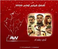 «لص بغداد».. الأفضل علي عرب وود لعام ٢٠٢٠