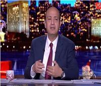 عمرو أديب: أتمنى فوز الأهلي على الدحيل
