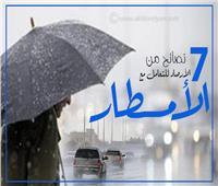 إنفوجراف | 7 نصائح من الأرصاد للتعامل مع الأمطار