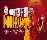 جالطة سراي يخوض أول مباراة بعد انضمام مصطفى محمد اليوم