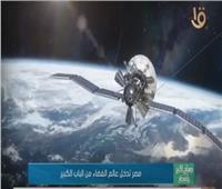 مصر تدخل عالم الفضاء من الباب الكبير.. فيديو