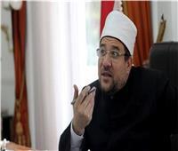 وزير الأوقاف: عدد المساجد المفتتحة بمصر تاريخي ولا يوجد في أي دولة بالعالم