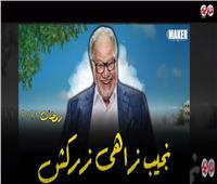 فيديوجراف | أبرزها «الاختيار» والقاهرة كابول.. قائمة مسلسلات رمضان 2021