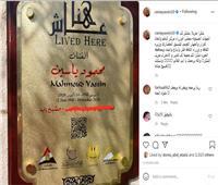 رانيا محمود ياسين تشكر المسئولين عن تخليد اسم والدها