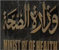 «الصحة» تحدد 8 إجراءات للحماية من الإصابة بفيروس كورونا