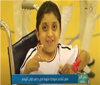 مصر تقدم نموذجا ملهما في دعم ذوي الهمم | فيديو