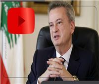 فيديوجراف| حاكم مصرف لبنان.. اقتصادي في مرمى الاتهامات