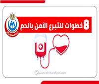 إنفوجراف | 8 خطوات للتبرع الآمن بالدم