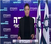 الأكثر وصولا للحكم.. هل يعود حزب العمل الإسرائيلي للواجهة؟