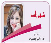 وزير المرأة ونصيرها