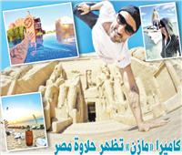 كاميرا «مازن» تظهر حلاوة مصر