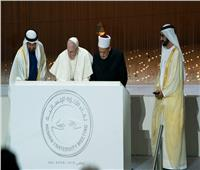 سياسيون دوليون: وثيقة الأخوة الإنسانية مرجع عالمي لقيم التعايش الإنساني