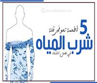 إنفوجراف | 5 أطعمة تعوض قلة شرب المياه في فصل الشتاء