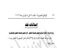 الجريدة الرسمية تنشر قرار «الزراعة» بإلغاء العمل بالبصمة الكودية