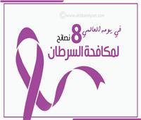 انفوجراف| في يومه العالمي.. 8 نصائح لمكافحة السرطان