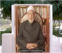 شيخ الأزهر: توقيع وثيقة الأخوة الإنسانية رسالة سلام للبشرية
