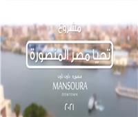 «يشمل ممشى أهل مصر».. 10 معلومات عن «تحيا مصر المنصورة» | فيديو