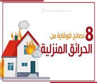 إنفوجراف | 8 نصائح للوقاية من الحرائق المنزلية