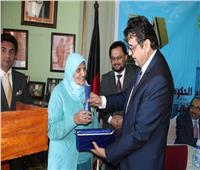 رئيس أفغانستان يمنحأستاذة بجامعة الأزهر وسام رفيع المستوى