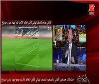 «أديب» يستعين بفيديو «أخبار اليوم» في تعليقه على مباراة الأهلى والدحيل