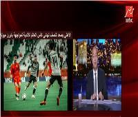 عمرو أديب : سعيد بتأهل الأهلي  لـ «نصف النهائي»