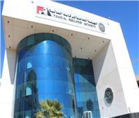 الجريدة الرسمية تنشر قرار لهيئة الرقابة المالية بشأن معيار المحاسبة المصري