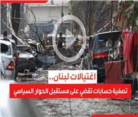 فيديوجراف | اغتيالات لبنان.. تصفية حسابات تقضي على مستقبل الحوار السياسي