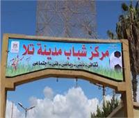 غدًا.. الحكم في إلغاء حل «مركز شباب تلا»