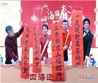 الصين تطلق فعاليات مهرجان عيد الربيع عن بُعد