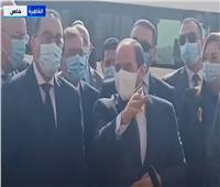 بث مباشر.. الرئيس السيسي يتفقد أعمال تطوير عزبة الهجانة