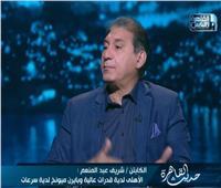 شريف عبد المنعم يتحدث عن تسجيله هدف الأهلي الأول في مرمى بايرن ميونخ | فيديو