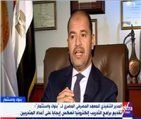 المعهد المصرفي المصري: التدريب الإلكتروني يوفر الكثير من نفقات السفر