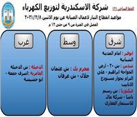 انقطاع الكهرباء عن 6 مناطق بالإسكندرية غدًا