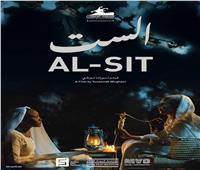 """الفيلم السوداني """"الست"""" ينافس في مهرجان تامبيري السينمائي بفنلندا"""