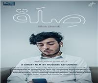 """عرض الفيلم السعودي """"صلة"""" في مهرجان تامبيري السينمائي بفنلندا"""