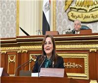 بالتفصيل.. بيان وزيرة التخطيط أمام اللجنة التشريعية بمجلس النواب