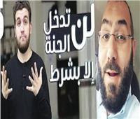 الدعاة الجدد يعتلون منابر السوشيال ميديا.. أرباح بالملايين باسم الدين