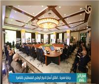 «برعاية مصرية».. تفاصيل انطلاق أعمال الحوار الوطني الفلسطيني بالقاهرة